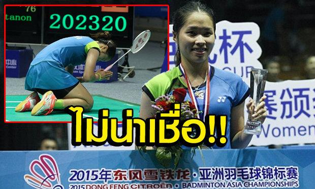 คอมเม้นต์แฟนแบดชาวจีนและต่างชาติ หลังเมย์ซิวแชมป์