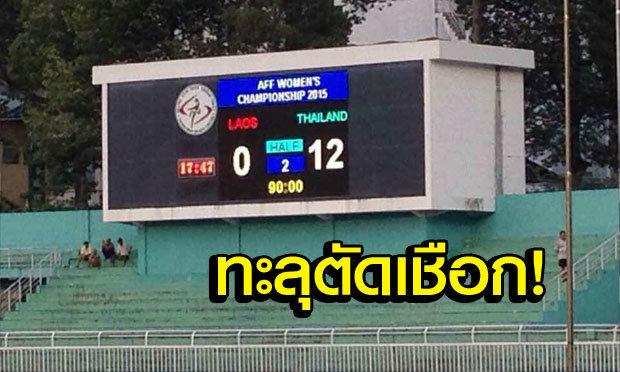 บอลหญิงไทยทะลุรอบรองฯ ศึกชิงแชมป์อาเซียนหลังถล่มลาว 12-0