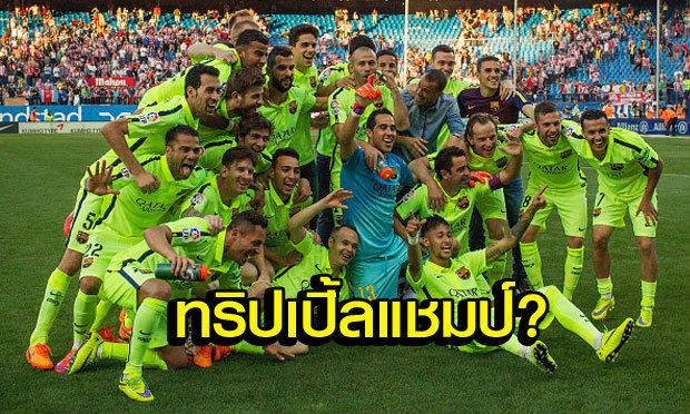 """Felicidades, Barca y Messi"" ยินดีด้วย บาร์ซ่า & เมสซี่"