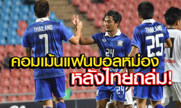 คอมเม้นแฟนบอลเมียนมาร์ หลังไทยถล่มเละ