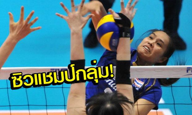 ตบสบาย! สาวไทยซิวแชมป์กลุ่มหลังต้อนศรีลังกา 3-0 เซ็ต
