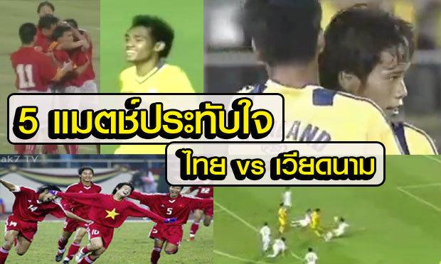 """โหมโรงก่อนฟุตบอลโลก : ย้อนอดีต 5 แมตช์ """"ไทย-เวียดนาม"""" ที่ต้องจดจำ (คลิป)"""