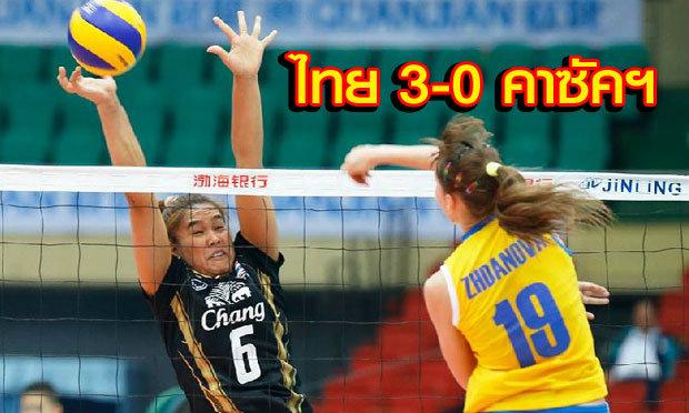 สาวไทยฟอร์มโหดไล่ตบคาซัคฯ กระเจิง 3-0 เซต ศึกชิงแชมป์เอเชีย