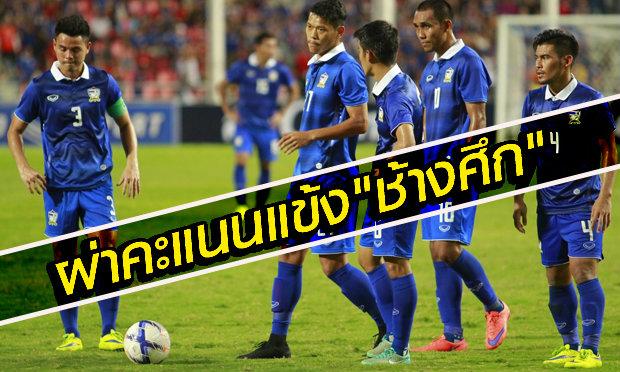 จัดเต็ม! ผ่าคะแนนนักเตะไทย หลังเกมเชือดเหงียน1-0