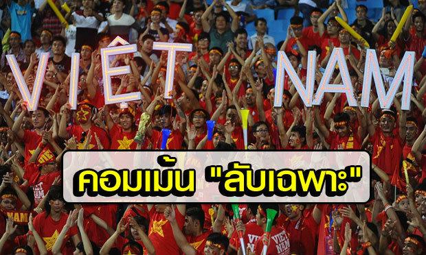 """ลับเฉพาะ! คอมเม้น """"กลุ่มปิด"""" ของแฟนบอลเวียดนาม หลังพ่ายไทยคัดเลือกบอลโลก"""
