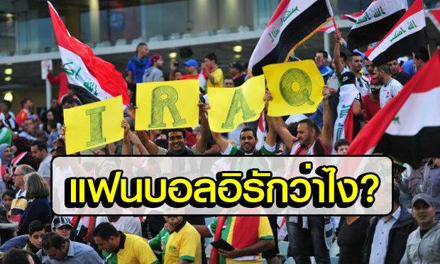 """คอมเม้นท์แฟนบอล """"อิรัก"""" หลังไทยประเดิมชนะเวียดนาม 1-0"""