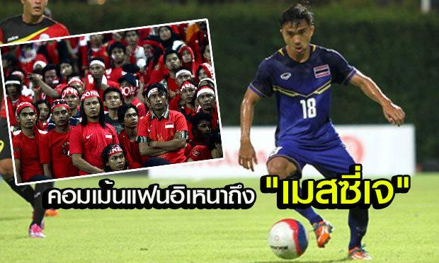 """คอมเม้นแฟนบอลอินโดนีเซีย พูดถึง """"เมสซี่เจ-ชนาธิป สรงกระสินธ์"""""""