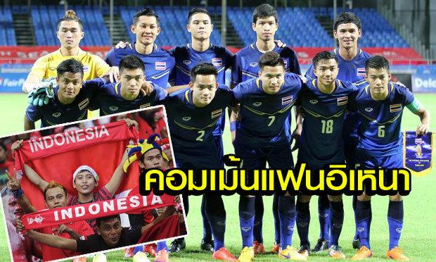 นักบอลอินโดนีเซีย