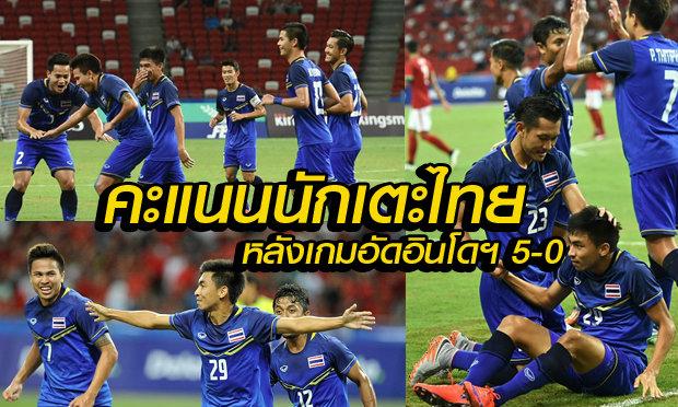 มาแล้ว! คะแนนความสามารถนักเตะไทย หลังเกมไล่อัด อินโดนีเซีย 5-0 +คลิป