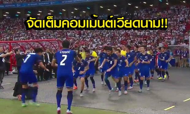 อ่านให้จุใจ! คอมเม้นต์แฟนบอลเวียดนามหลังไทยคว้าแชมป์ซีเกมส์