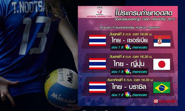 เตรียมเชียร์! รายชื่อนักตบไทย พร้อมโปรแกรม ลุย เวิลด์ กรังด์ปรีซ์ 2015 วันศุกร์นี้