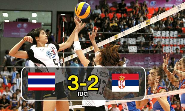 สุดมันส์! สาวไทยเฉือนเซอร์เบีย 3-2 เซ็ต ประเดิมชัยเวิลด์กรังด์ปรีซ์
