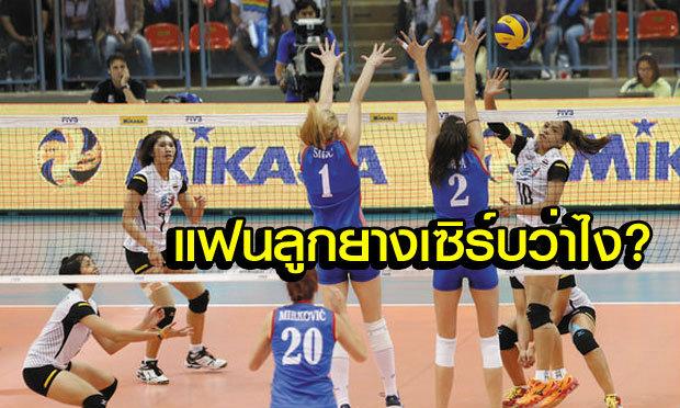 คอมเม้นต์แฟนวอลเลย์บอลเซอร์เบีย หลังประเดิมพ่ายไทยศึก WGP 2015