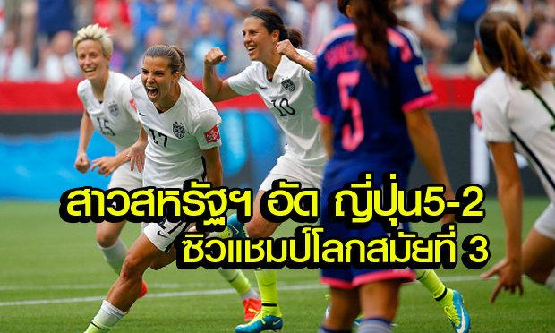 แข้งสาวสหรัฐฯถอนแค้นญี่ปุ่น 5-2 ผงาดคว้าแชมป์โลกสมัยที่ 3