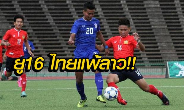 คอมเม้นต์แฟนบอลทั้งสองชาติ หลังเกมยู16 ไทยแพ้ลาว0-1ศึกชิงแชมป์อาเซียน2015