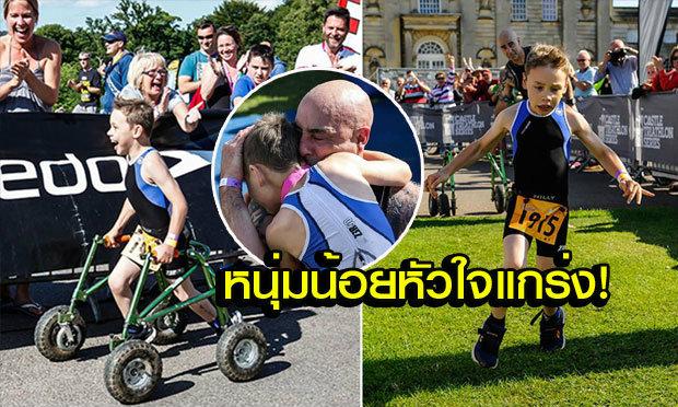 สุดประทับใจ! หนุ่มน้อยพิการแข่งไตรกีฬา-ทิ้งเครื่องช่วยเดินเข้าเส้นชัยด้วยตัวเอง (คลิป)