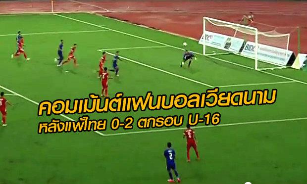 คลิป+คอมเม้นต์ แฟนบอลเวียดนาม หลังแพ้ไทย 0-2 ตกรอบฟุตบอล U16
