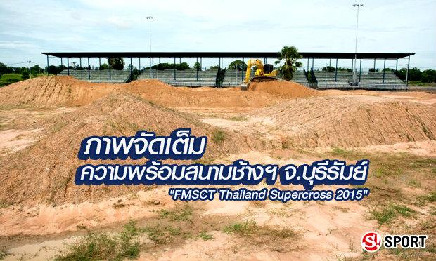 """ว้าว! สนามช้างฯ จัดเต็มพร้อมลุยศึกมอเตอร์ครอส """"FMSCT Thailand Supercross"""" สนาม 7 (ภาพ)"""