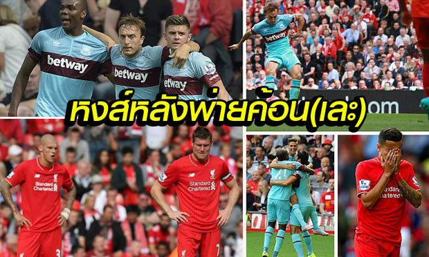 "My Liverpool : ""มองภาพรวมหงส์แดงหลังพ่ายขุนค้อนคาบ้าน"""