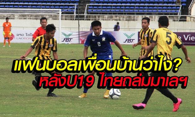 จัดเต็ม! คอมเม้นต์แฟนบอลอาเซียน หลังไทยอัดมาเลฯ5-0