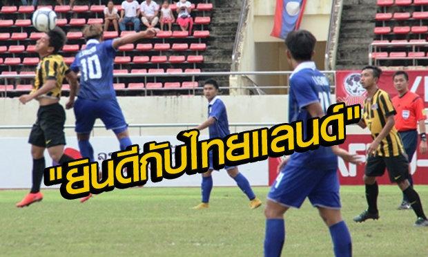 คอมเม้นต์แฟนบอลมาเลเซีย หลังพ่ายไทยยับศึกยู19
