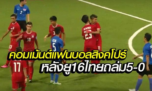 คอมเม้นต์แฟนบอลสิงคโปร์ หลังพ่ายU16ไทยเละเทะ5-0