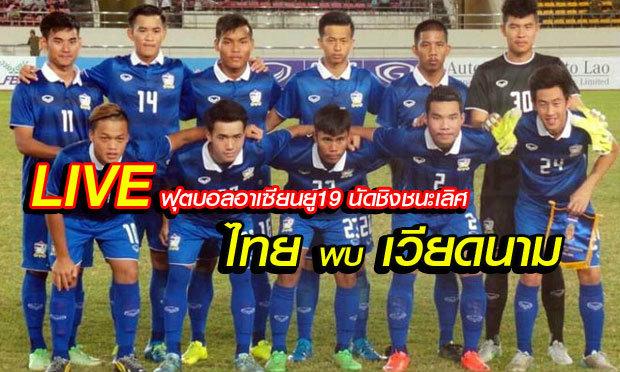 ฟุตบอลชายทีมชาติไทยรุ่นอายุไม่เกิน 18 ปี