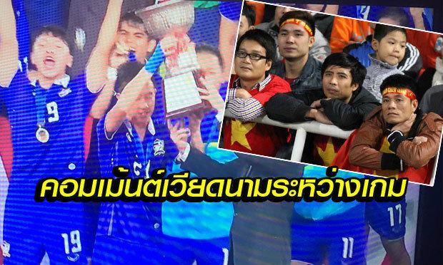 คอมเม้นต์ระหว่างเกมของแฟนบอลเวียดนาม นัดโดนทีมชาติไทยU19 ถล่ม 6-0
