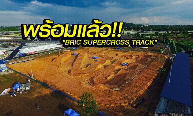 """BRIC SUPERCROSS TRACK"" ความมันส์ สายฝุ่นพร้อมแล้ววันนี้ที่ บุรีรัมย์"