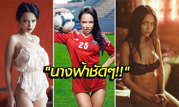 น้ำใจงามนัก! นางแบบยูเครนอาสาถ่ายหวิวช่วยทีมบ้านเกิด (อัลบั้มรูป)