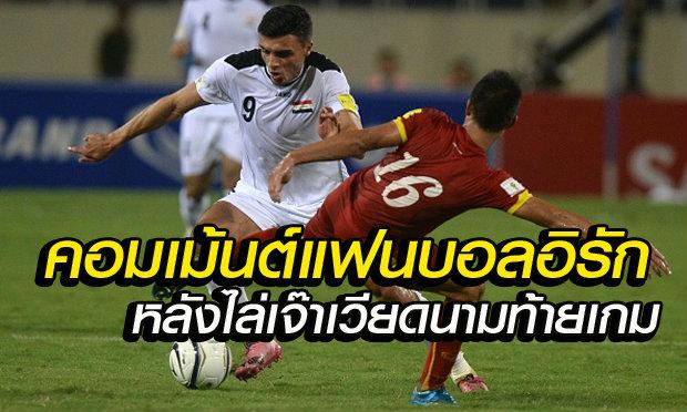 คอมเม้นต์แฟนบอลอิรัก หลังบุกเจ๊าเวียดนาม1-1