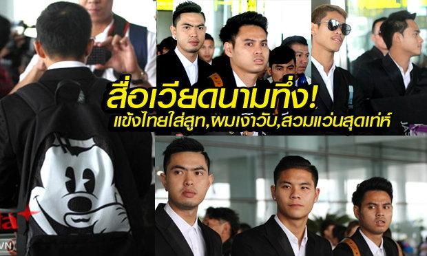สื่อเวียดนามชมเปาะ ทีมชาติไทยสุดเนี๊ยบ ใส่สูท,ผมเงาวับ,แว่นตาสุดเท่ห์ ยังกับดาราฮอลลีวู้ด