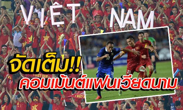 จัดเต็ม! คอมเม้นต์แฟนบอลเวียดนาม ก่อนเจอไทยวันนี้!!
