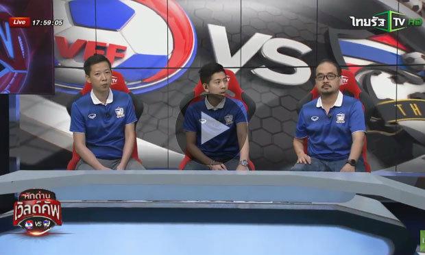 """ดูสดๆที่นี่! ฟุตบอลโลก รอบคัดเลือก """"เวียดนาม vs ไทย"""""""