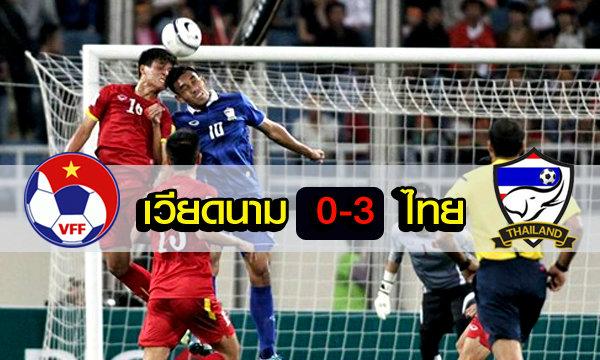 โคตรสะใจ! แข้งไทยบุกถลุงเวียดนาม 3-0 รั้งจ่าฝูงกลุ่มเอฟ