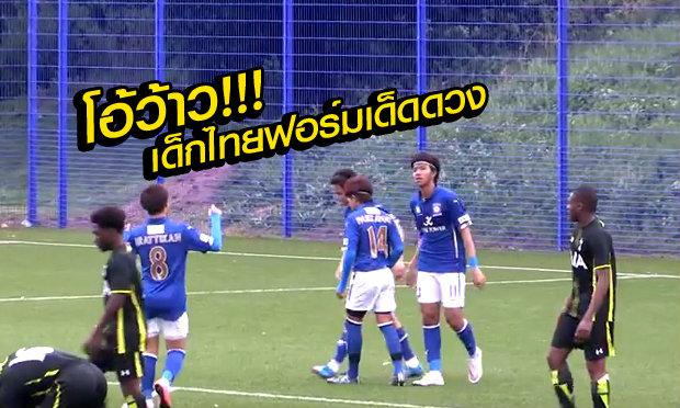 เด็กไทยทั้งชุด! แข้งเยาวชน เลสเตอร์ ซิตี้ เจ๊า สเปอร์ส สุดมันส์ 4-4