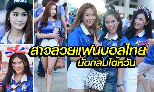 """ประมวลภาพ """"สาวสวยแฟนบอลช้างศึก"""" นัดทีมชาติไทยชนะไต้หวัน"""