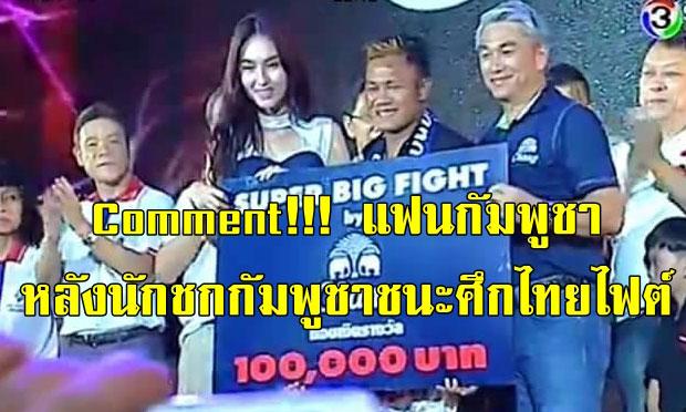 """คอมเม้นต์แฟนมวยกัมพูชา หลังนักชกของเขาชนะคะแนน """"อิกคิวซัง"""" ในศึกไทยไฟต์"""