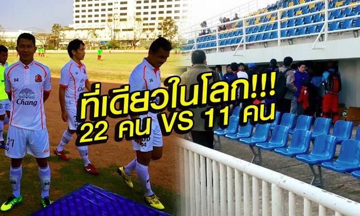"""ที่เดียวในโลก! มุกดาหาร (""""ลำโขง""""กับ """"นาคราช"""") VS อุดรธานี ฟุตบอล 22 คน Vs 11 คน"""
