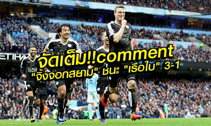 Comment!!! แฟนบอลทั่วโลกหลังเลสเตอร์เอาชนะแมนซิตี้ 3-1