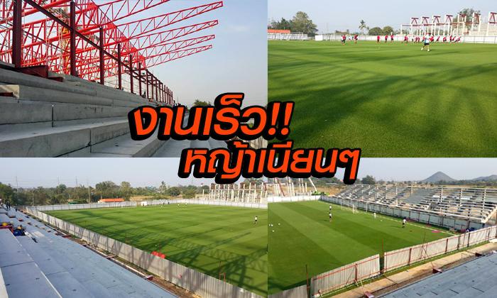 งานก่อสร้างเร็วปรี๊ด,หญ้าสวยสุดยอด! ต่อไปสนามนี้จะสวยงามที่สุดแห่งหนึ่งในลีกของเมืองไทย