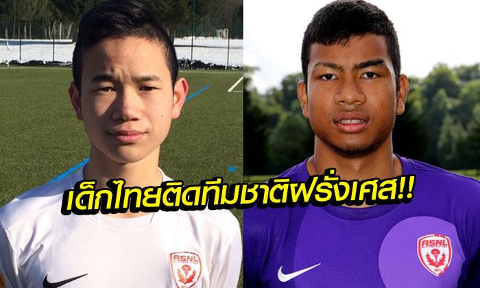"""สุดเจ๋ง! พาไปรู้จัก 2 เยาวชนไทยใน """"น็องซี่"""" พ่วงดีกรี """"ทีมชาติฝรั่งเศส"""" ทั้งคู่!"""