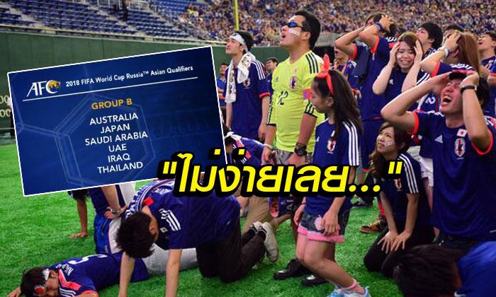 """ซามูไรก็มีหวั่น! คอมเม้นท์แฟนบอล """"ญี่ปุ่น"""" หลังได้อยู่ในกลุ่มบี ศึกคัดบอลโลก 2018"""