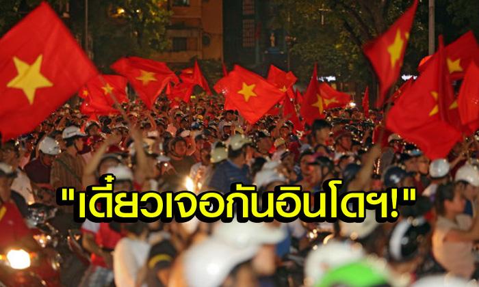 """คอมเม้นท์แฟนบอล """"เวียดนาม"""" หลังแพ้ """"อินโดนีเซีย"""" 1-2 ตัดเชือกชิงจ้าวอาเซียน เลกแรก"""