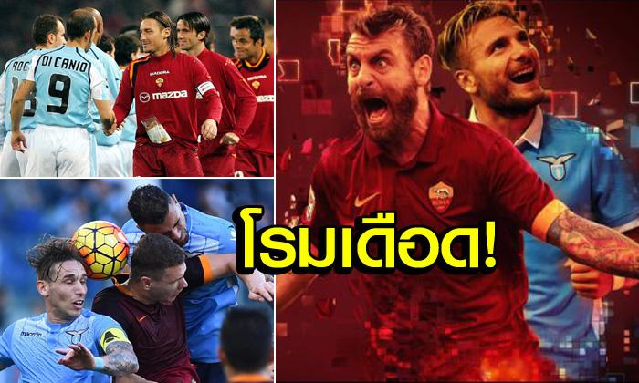 """Derby della Capitale"" ศึกวันโรมเดือด!!"