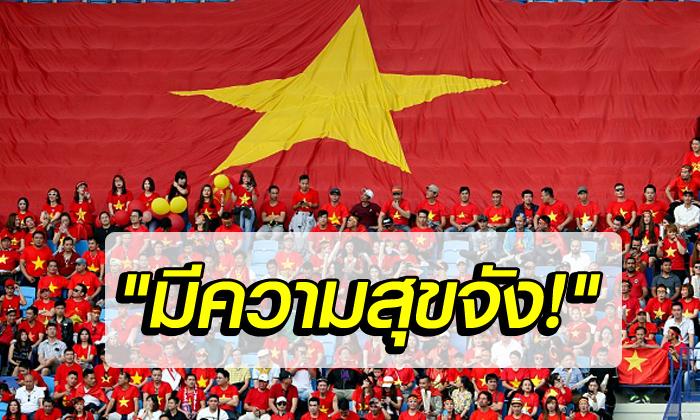 """มันดีที่สุดเลยเว้ยแก! คอมเมนต์ """"แฟนบอลเวียดนาม"""" หลังรู้ผลจับสลากคัดบอลโลก 2022"""