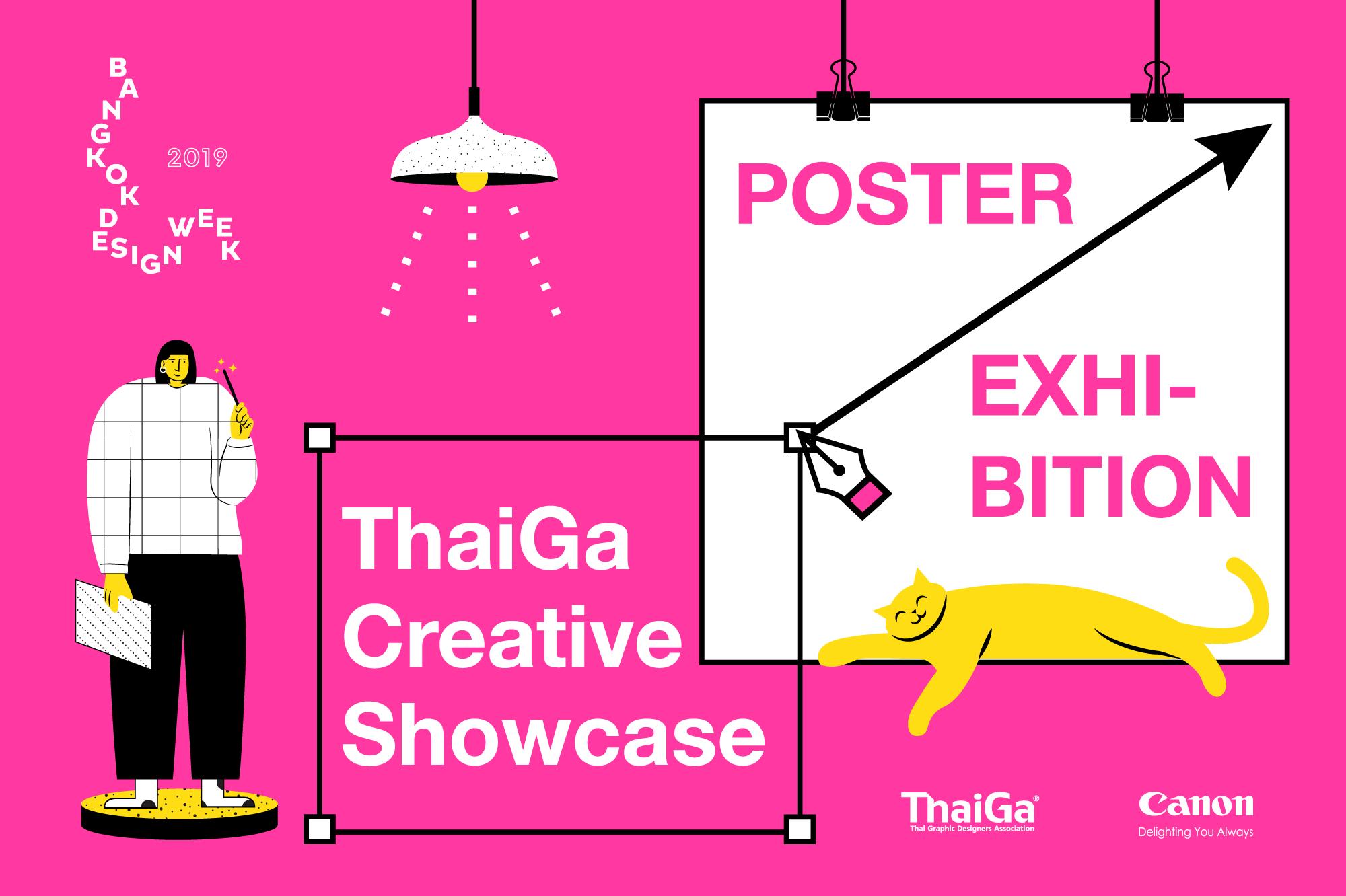 ชมงานออกแบบ ฟังดนตรี กินอาหารอร่อยที่ ThaiGa Creative Market 2019
