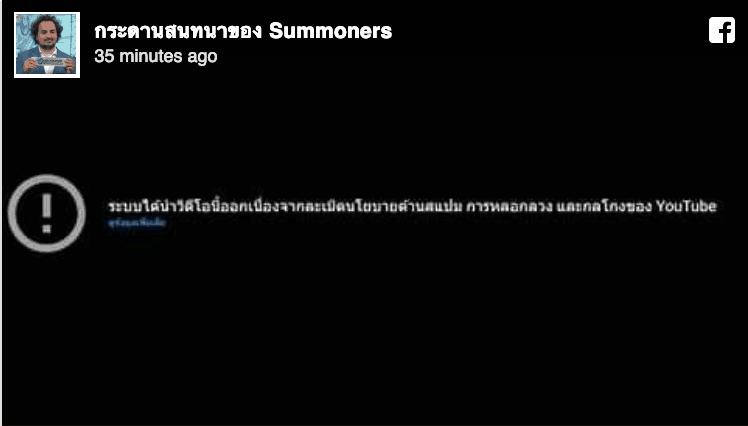 Live ปลิว มีผู้ไม่หวังดี Report จนช่องพากย์ไทยของการแข่ง World 2019 โดนปิดอย่างไม่ถูกต้อง