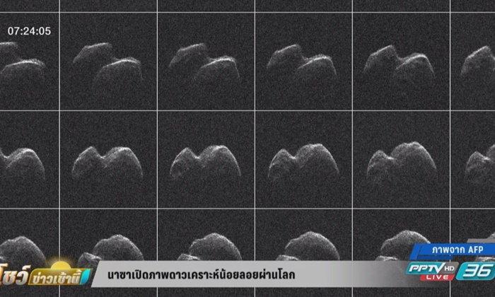 นาซาเปิดภาพดาวเคราะห์น้อยลอยผ่านโลก